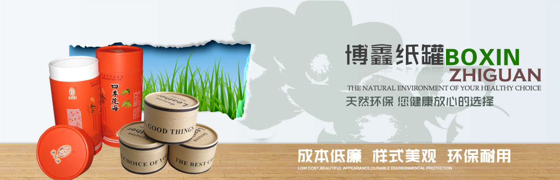 河北沧州鑫龙纸桶纸罐包装有限公司